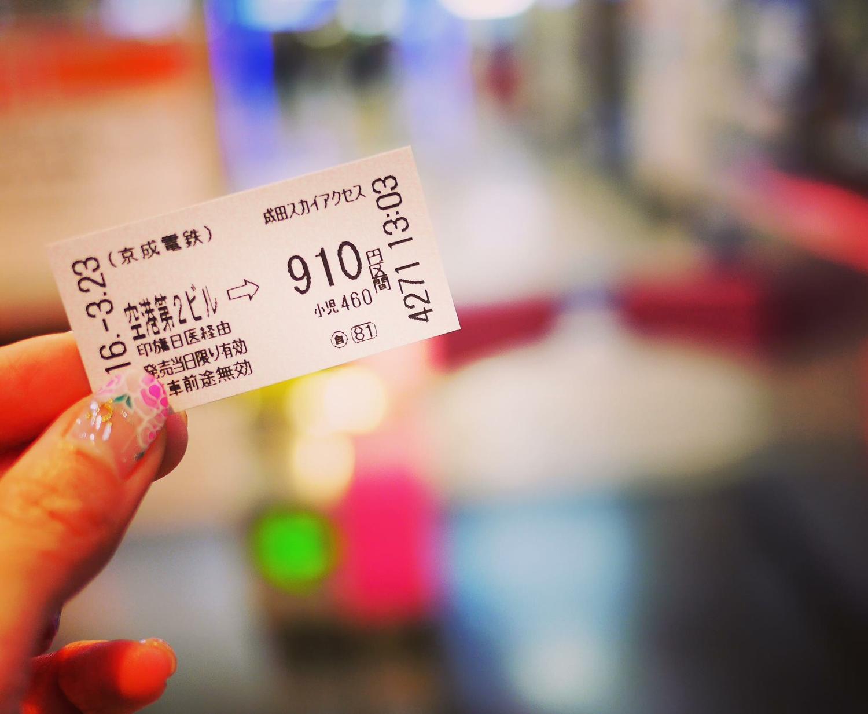 航空券・切符