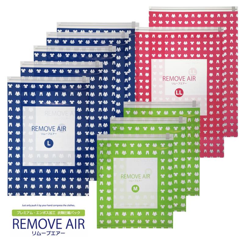 リムーブエアー 衣類圧縮袋 3種類アソート 10枚セット