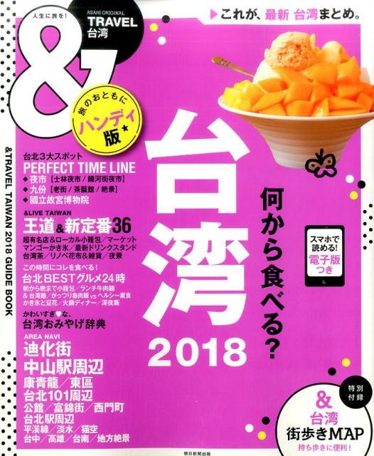 &TRAVEL台湾[ハンディ版](2018) これが最新台湾まとめ。 (ASAHI ORIGINAL)