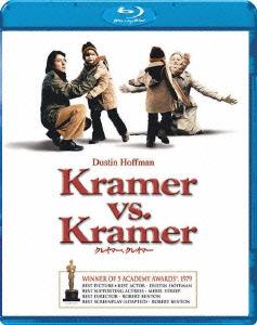 クレイマー、クレイマー【Blu-ray】
