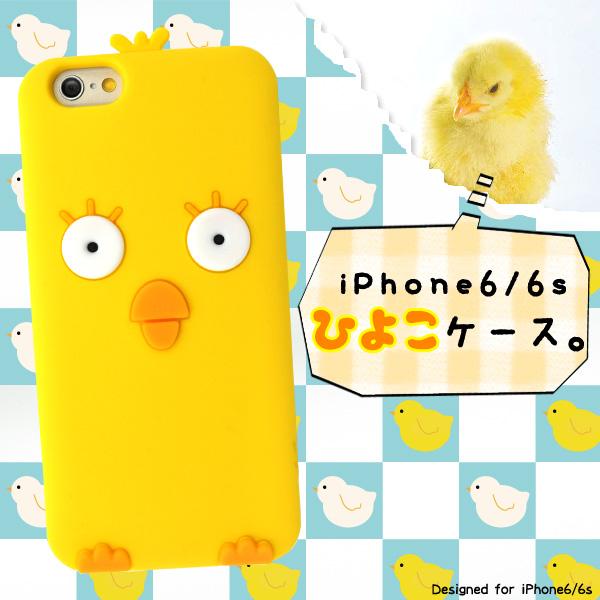 iPhone 6/iPhone 6s(4.7インチ)用ひよこケース
