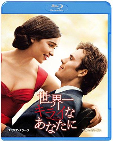 『世界一キライなあなたに』ブルーレイ&DVDセット