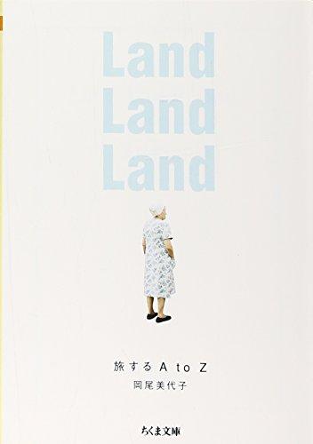 Land Land Land―旅するA to Z