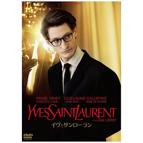 イヴ・サンローラン 【DVD】