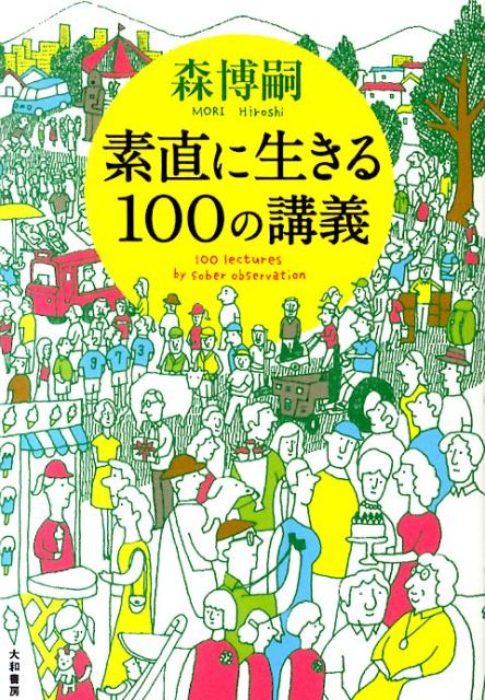素直に生きる100の講義
