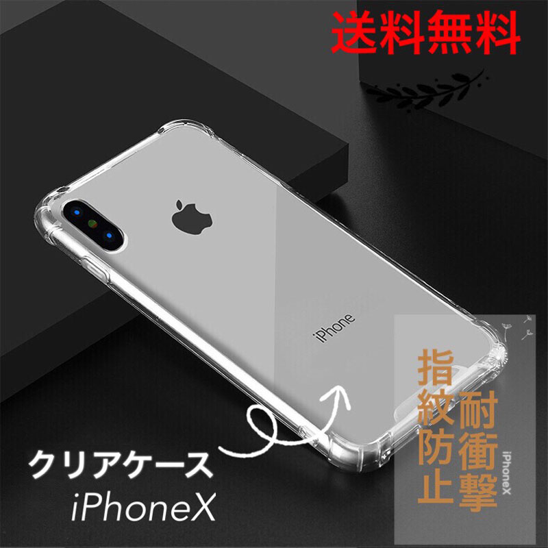 iPhoneX専用クリアカバー
