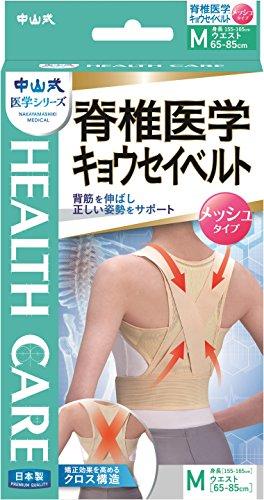 中山式 脊椎医学 キョウセイベルト メッシュ Mサイズ