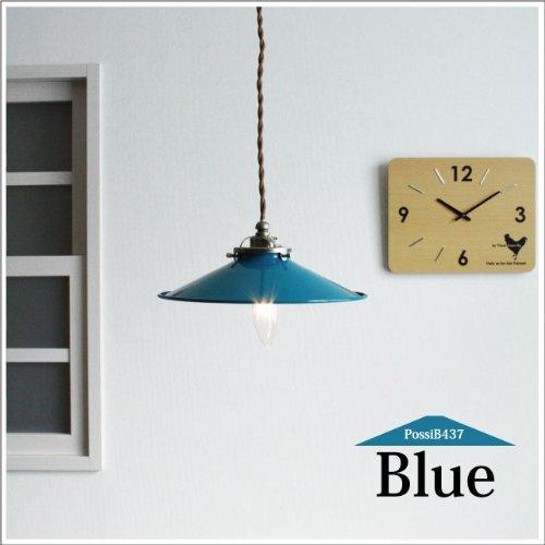 レトロペンダントライト PossiB437(ブルー)