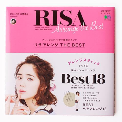リサ アレンジ THE BEST