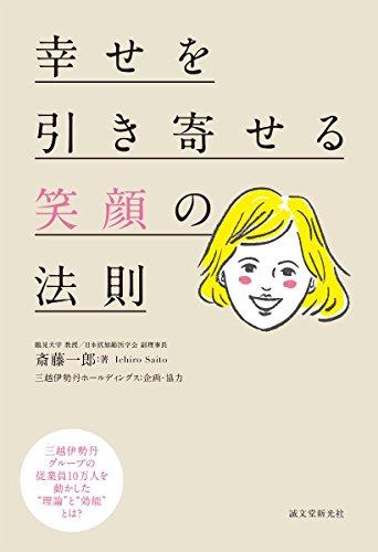 """幸せを引き寄せる笑顔の法則: 三越伊勢丹グループの従業員10万人を動かした""""理論""""と""""効能""""とは?"""