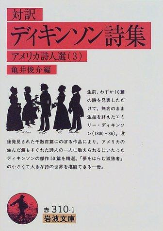対訳 ディキンソン詩集―アメリカ詩人選〈3〉