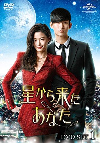 『星から来たあなた』DVD SET1
