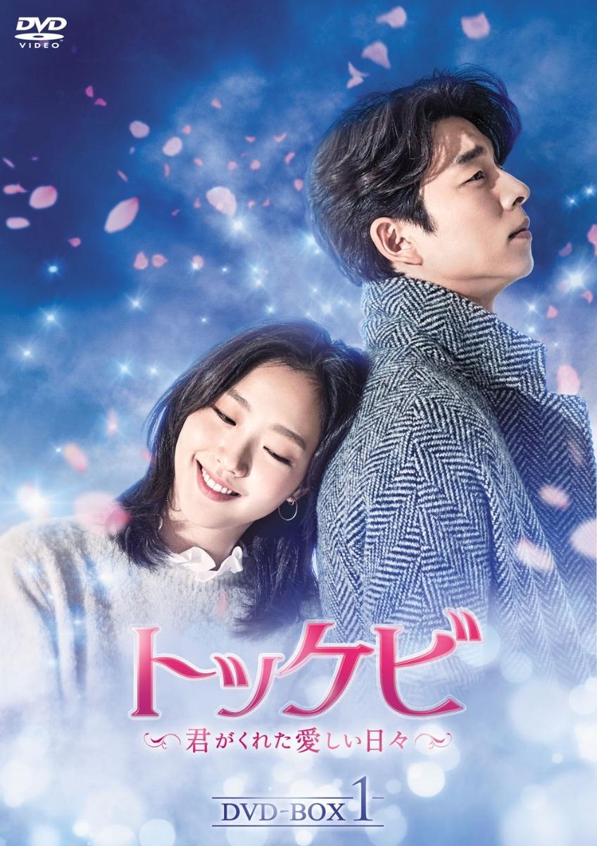『トッケビ〜君がくれた愛しい日々〜』DVD-BOX1