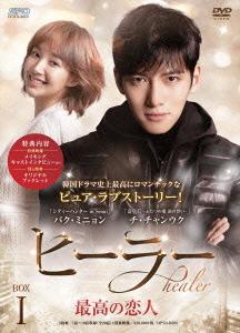 『ヒーラー〜最高の恋人〜』DVD−BOX1