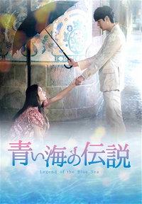 『青い海の伝説 <日本編集版>』-第1話〜第12話- (DVD-BOX 1)