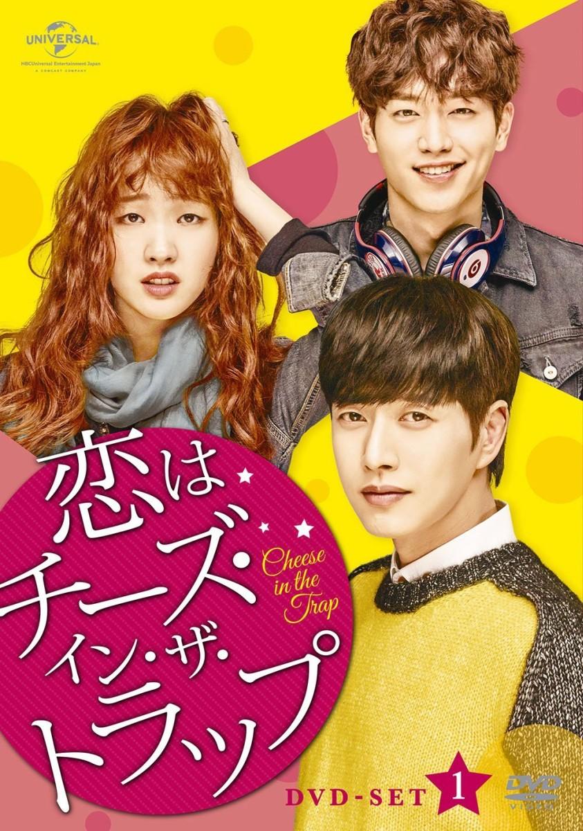 『恋はチーズ・イン・ザ・トラップ』 DVD-SET1
