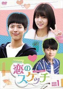 『恋のスケッチ〜応答せよ1988〜』 DVD-BOX1