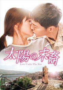 『 太陽の末裔 Love Under The Sun』DVD-SET1