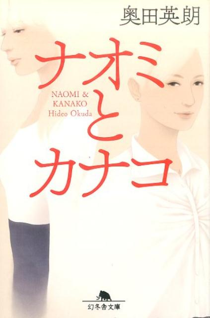 ナオミとカナコ  奥田英朗 幻冬舎文庫