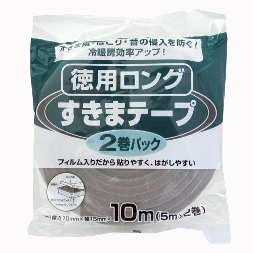 すきまテープ徳用ロング 2巻パック 10mm×15mm×5m