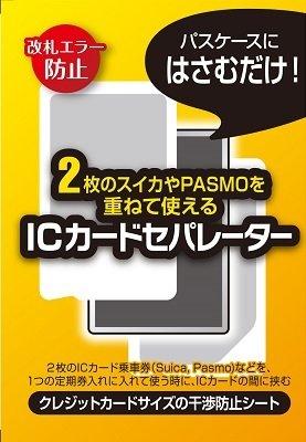 ICカードセパレーター(両面反応タイプ)