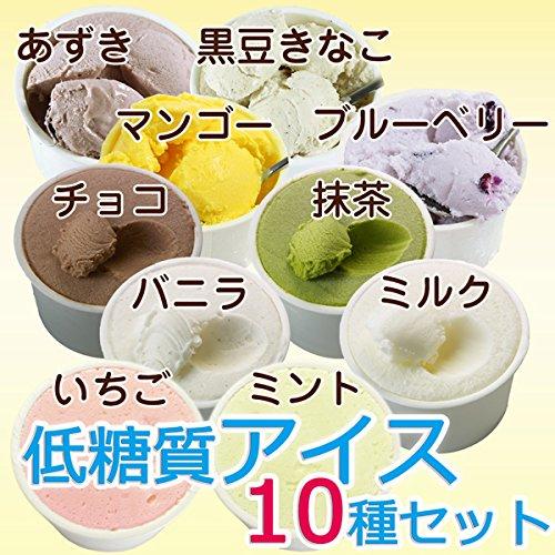 低糖工房 砂糖不使用・低糖質アイス10種セット