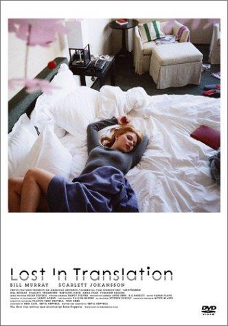 ロスト・イン・トランスレーション [DVD]