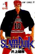 SLAM DUNK(#1)