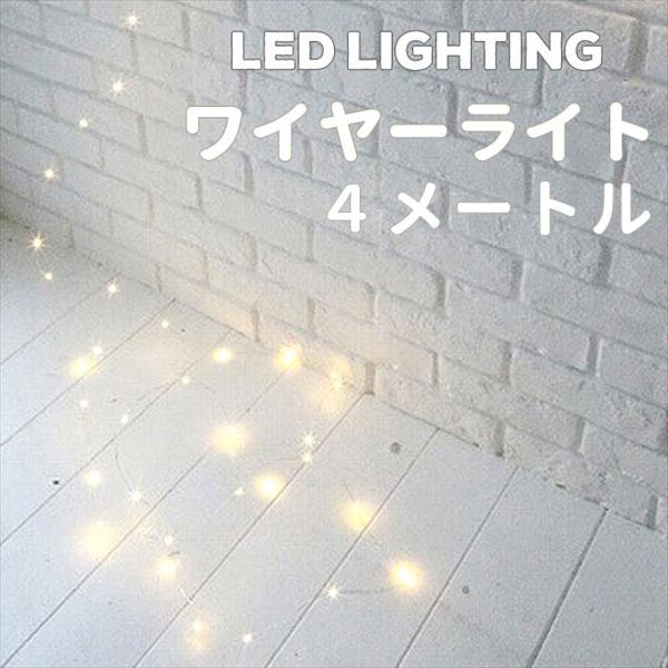 LED ワイヤーライト