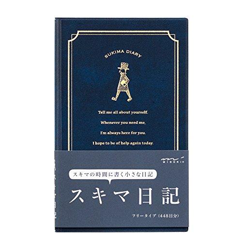スキマ日記