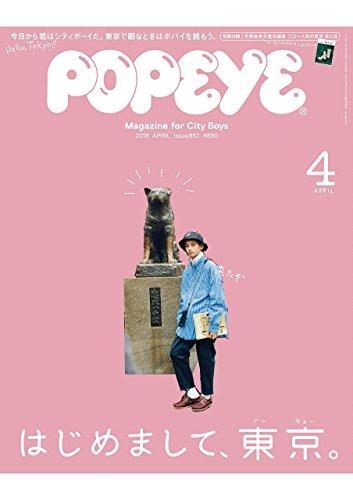 POPEYE(ポパイ))2018年 4月号 〔はじめまして、東京。 別冊付録:二〇一八年の東京 味な店〕