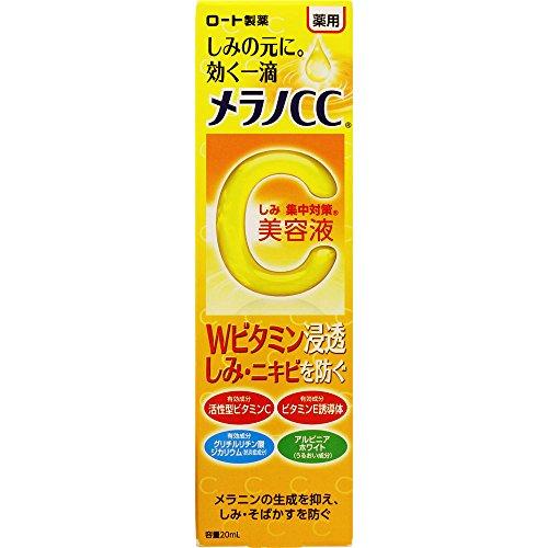 メラノCC 薬用しみ 集中対策 Wビタミン浸透美容液