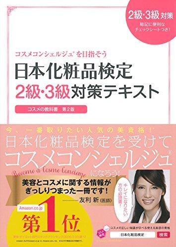 日本化粧品検定 2級・3級対策テキスト