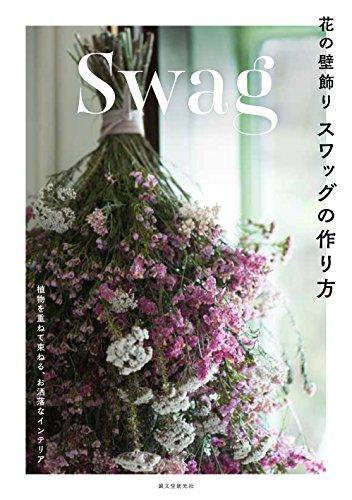 花の壁飾り スワッグの作り方: 植物を重ねて束ねる、お洒落なインテリア