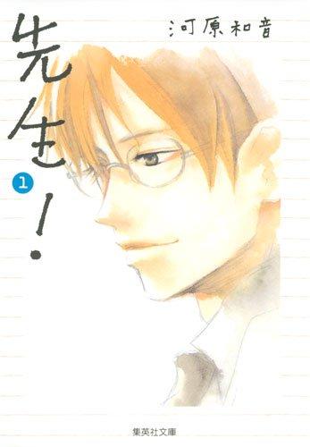 先生!(1)集英社文庫―コミック版