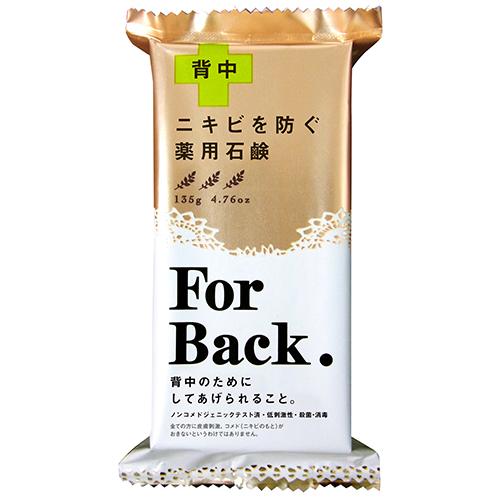 <背中> ニキビを防ぐ薬用石鹸 ForBack フォーバック