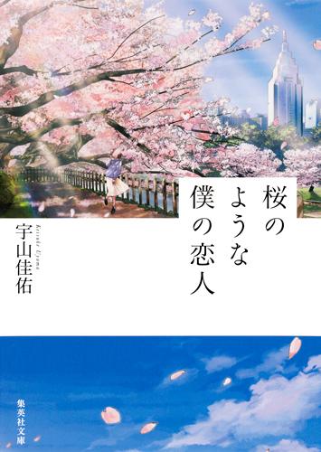 【集英社】桜のような僕の恋人 宇山佳佑