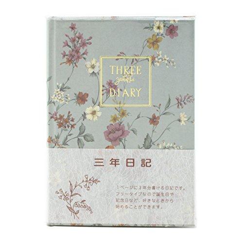 日記帳 3年日記 横書き A5 日付け表示なし