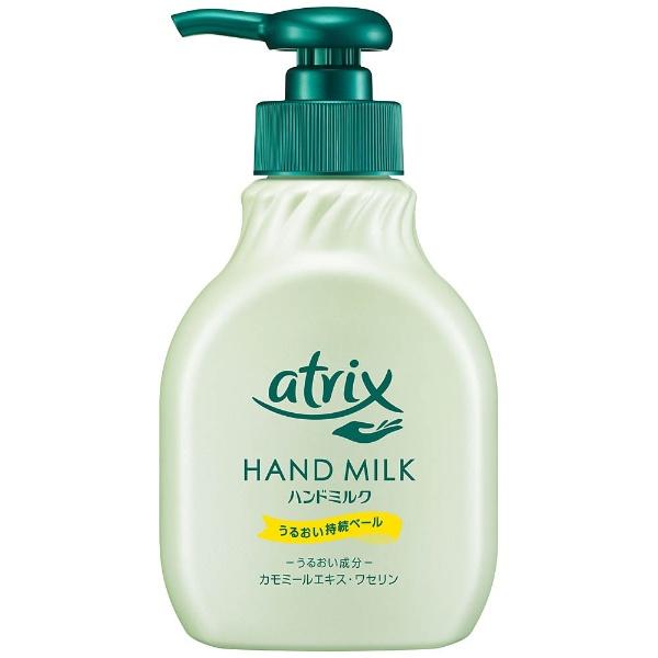 atrix(アトリックス) ハンドミルク 200ml