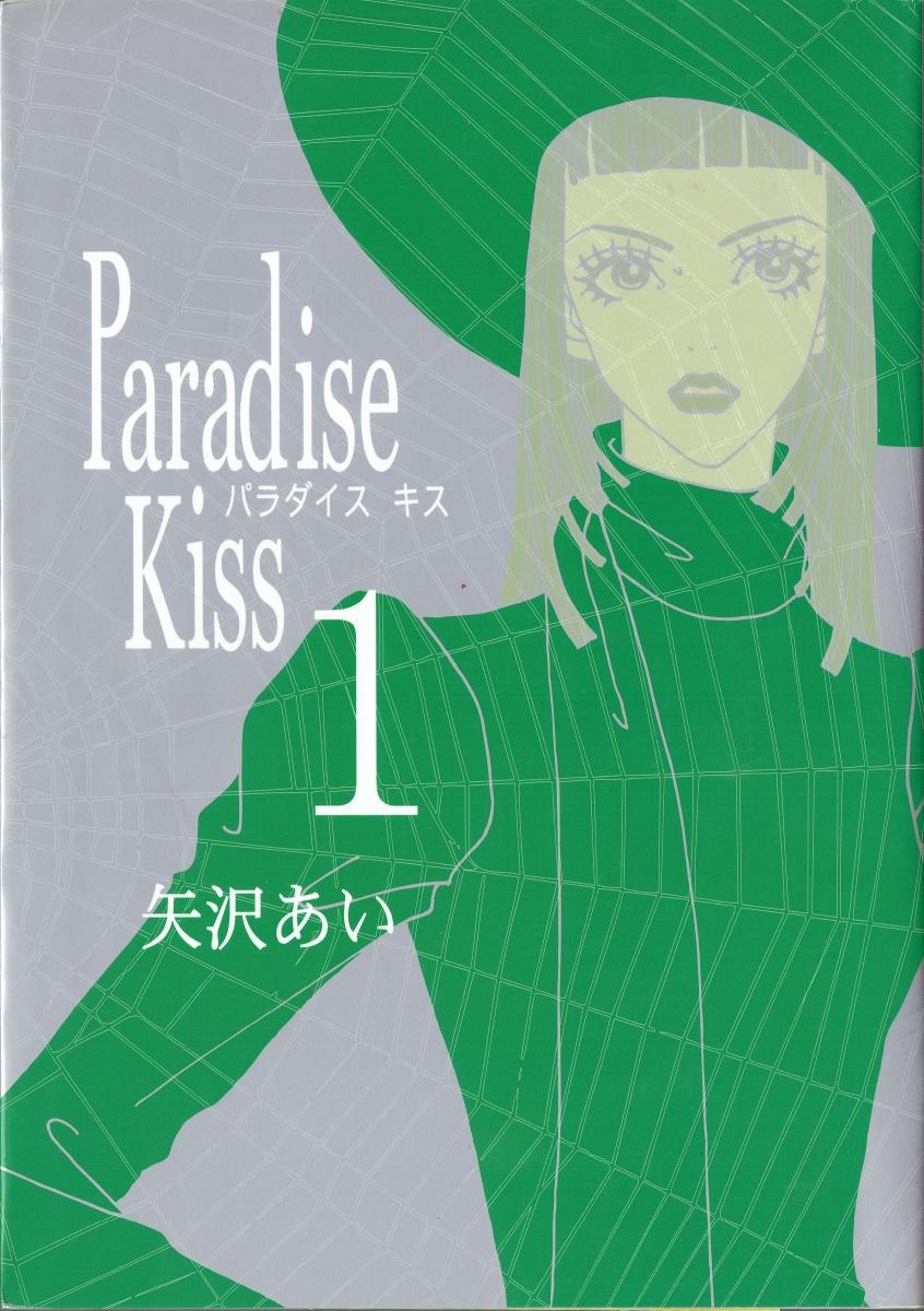 Paradise Kiss(1)