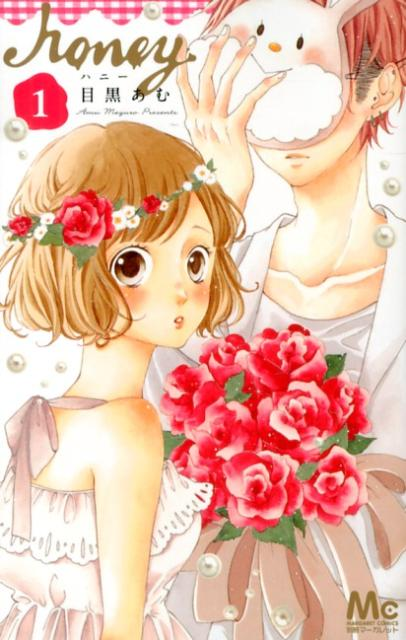 honey(ハニー)(1)