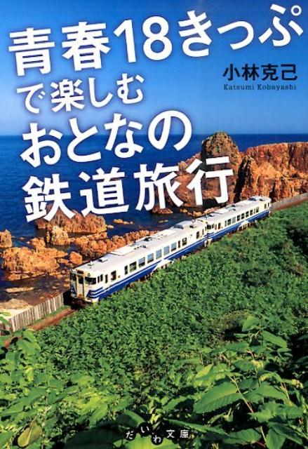 青春18きっぷで楽しむおとなの鉄道旅行