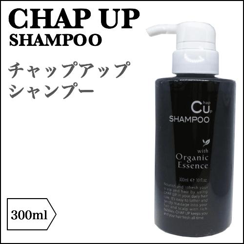 CHAP UP(チャップアップ)チャップアップシャンプー