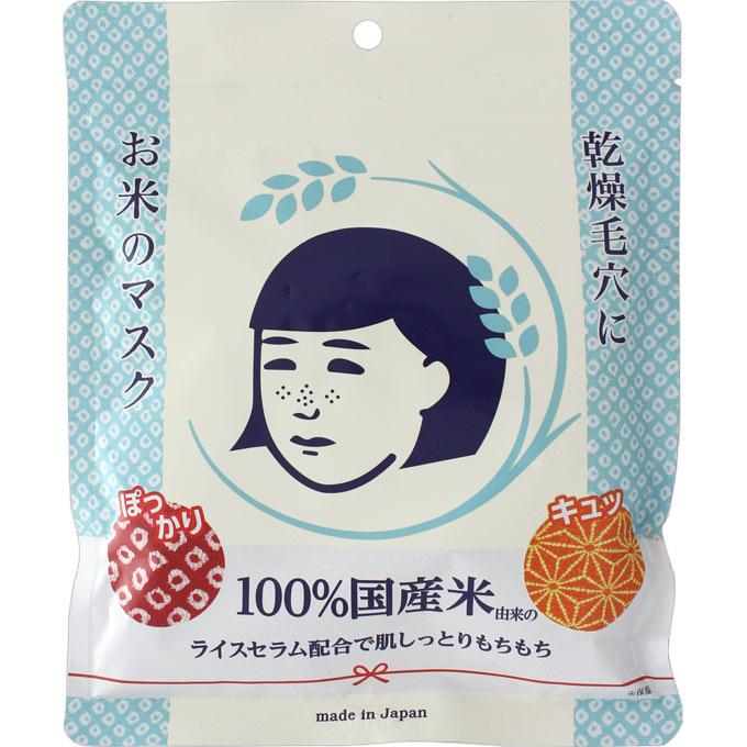 毛穴撫子 お米のマスク<10枚入>