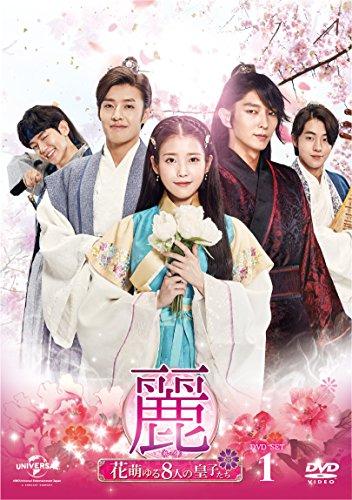 麗<レイ>〜花萌ゆる8人の皇子たち〜 DVD−SET1