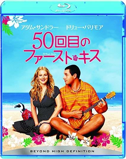 (6)50回目のファーストキス