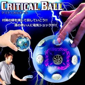 クリティカルボール