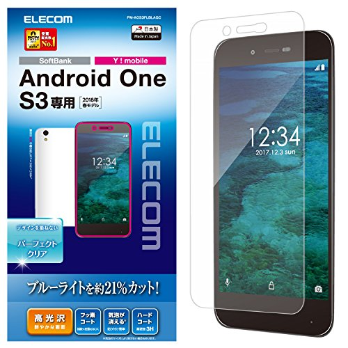 android one S3 フィルム
