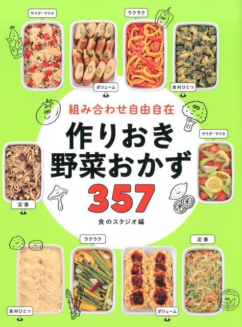 組み合わせ自由自在作りおき野菜おかず357