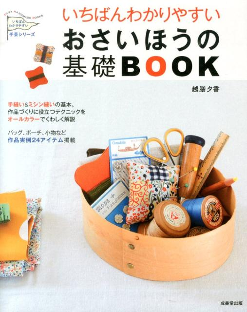 いちばんわかりやすいおさいほうの基礎BOOK